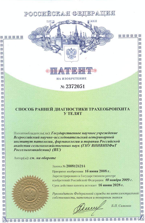 патент на строительно монтажные работы
